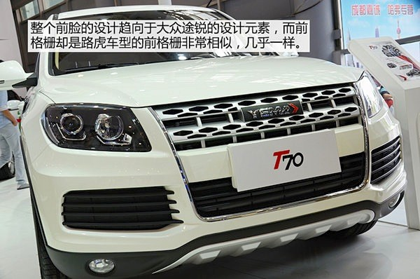 Yema T70 China December 2014. Picture courtesy cntv.cn