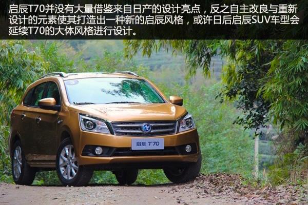 Venucia T70 China January 2015. Picture courtesy xcar.com.cn