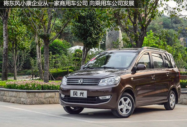 Dongfeng Fengguang 360 China February 2015. Picture courtesy autofan.com.cn