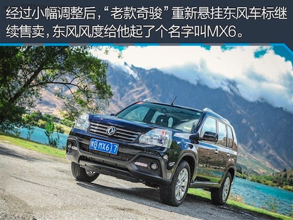 Dongfeng Fengdu MX6 China March 2016