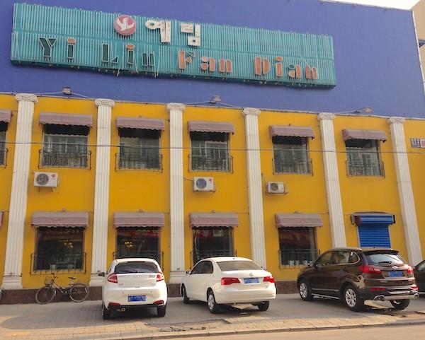 Yanji Street scene 1
