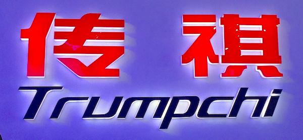 59. GAC Trumpchi logo