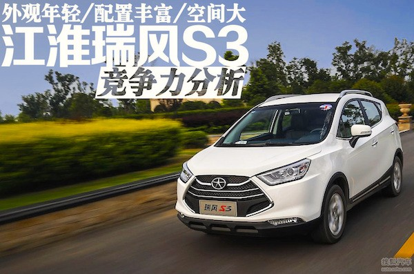 JAC Refine S3 China June 2015. Picture courtesy auto.sohu.com