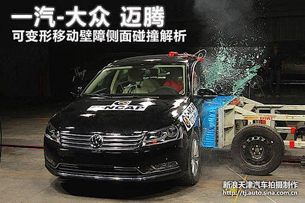 VW Passat China crash test. Picture courtesy auto.sina.com.cn