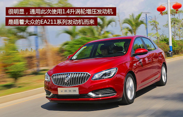 Buick Excelle GT China Spetember 2015. Picture courtesy autoifeng.com