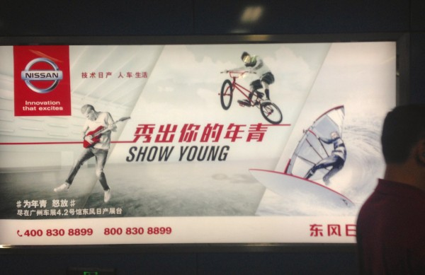 Nissan Show Young