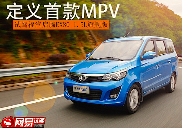 FQT Motor EX80 China January 2016. Picture courtesy auto.163.com