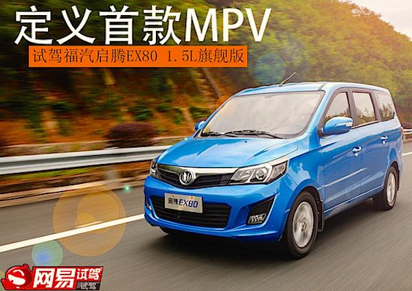 FQT Motor EX80 China January 2016. Picture courtesy auto.163.com