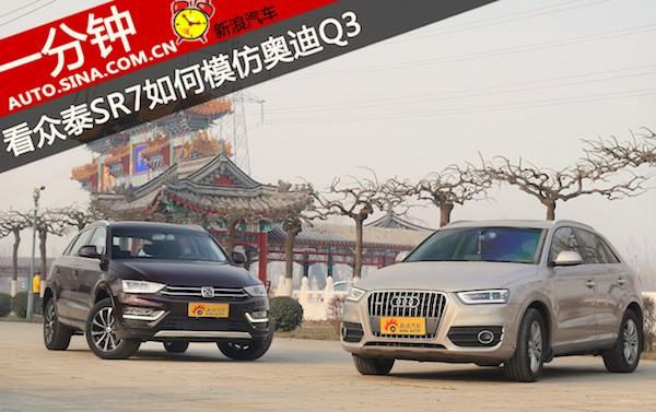 Zotye SR7. Audi Q3 China February 2015. Picture courtesy auto.sina.com