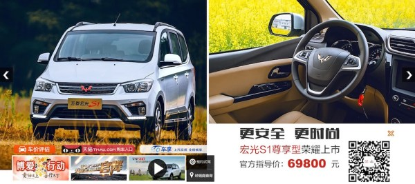 Wuling Hongguang S1 April 2016