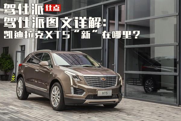 Cadillac XT5 China April 2016