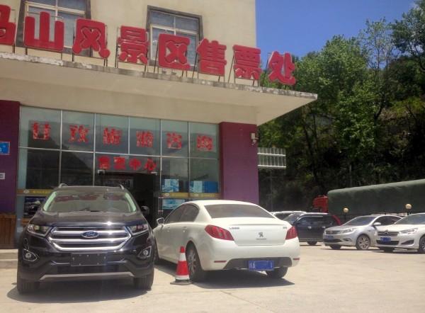 Ford Edge Kangding China 2016 Pic2