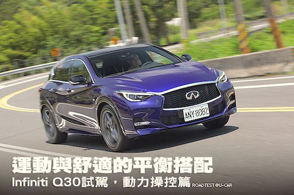 Infiniti Q30 Taiwan July 2016. Picture courtesy u-car.com.tw