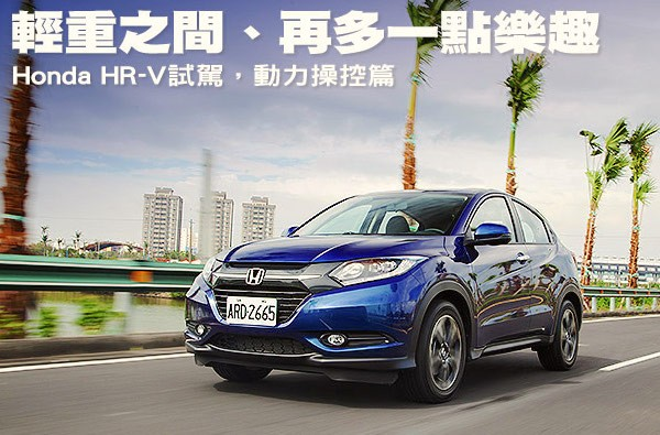 honda-hr-v-taiwan-october-2016-picture-courtesy-u-car-com-tw