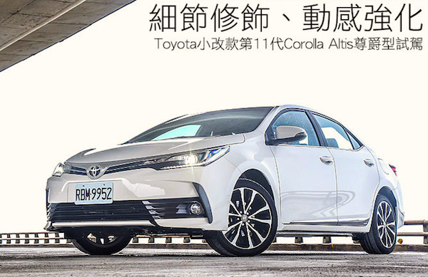 Toyota Corolla Taiwan 2016. Picture courtesy u-car.com.tw