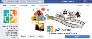 קידום בפייסבוק - דף עסקי בפייסבוק של לקוח