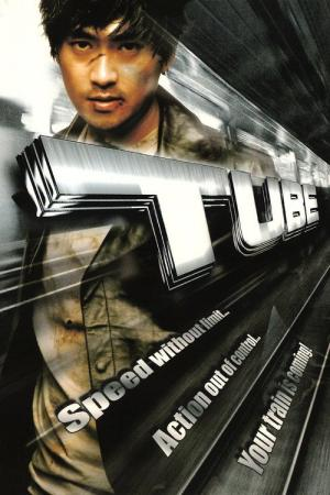 hindi dubbed korean movie - tube poster