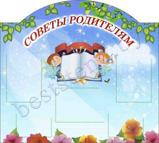 "Стенд ""Советы родителям"""