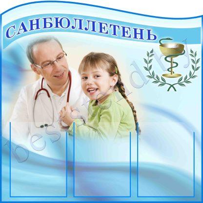 "Стенд ""Санбюллетень"""