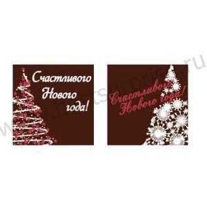 """Формы с переводным рисунком для шоколада """"Счастливого Нового года!"""""""