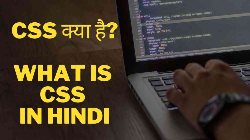 CSS क्या है? WHAT IS CSS IN HINDI