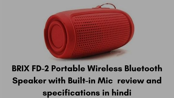 BRIX FD-2 Portable Wireless Bluetooth Speaker with Built-in Mic review and specifications in hindi