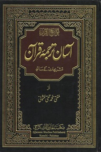 Aasan Tarjuma Quran - آسان ترجمہ قران