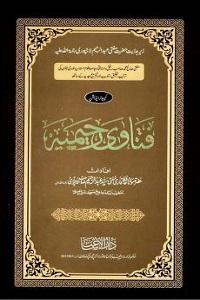 Fatawa Rahimia By Mufti Abdur Raheem Lajpuri فتاوی رحیمیہ