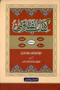 Kitab ul Fatawa کتاب الفتاوی