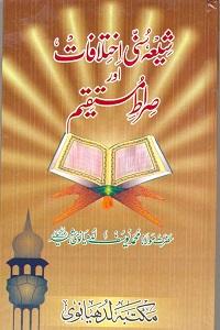 Shia Sunni Ikhtilafat aur Sirat e Mustaqeem - شیعہ سنی اختلافات اور صراط مستقیم
