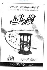 Tohfa e Waqt By Maulana Shafiq ur Rehman تحفہ وقت