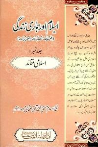 Islam aur Hamari Zindagi - اسلام اور ہماری زندگی