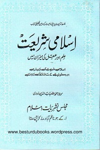 Islami Shariat Ilm o Aqal ki Mizan mein - اسلامی شریعت علم و عقل کی میزان میں