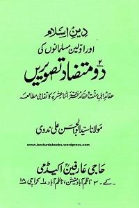 2 Mutazad Tasveerain - دو متضاد تصویریں