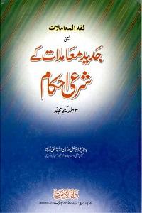 Jadid Muamalat kay Shari Ahkam - جديد معاملات کے شرعی احکام