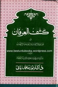 Kashf ul Irfan - کشف العرفان