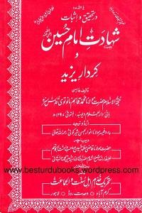 Shahadat e Husain wa Kirdar e Yazeed - شھادت حسین وکردار یزید