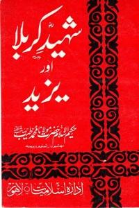 Shaheed e Karbala aur Yazid - شھید کربلا اور یزید
