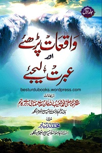 Waqiat Parhiye aur Ibrat Lijiye - واقعات پڑھئے اور عبرت لیجئے