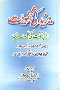 Yazeed ki Shakhsiyat Ahle Sunnat ki Nazar mein - یزید کی شخصیت اہل سنت کی نظر میں