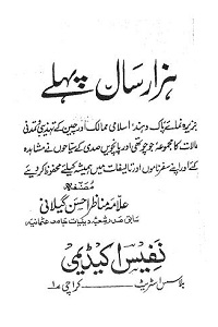 Hazar Saal Pehle - ہزار سال پہلے