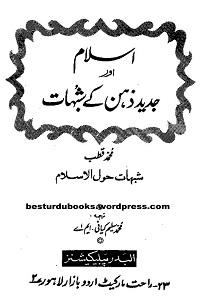 Islam aur Jadid Zehn kay Shubhaat - اسلام اور جدید ذہن کے شبہات