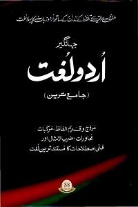 Jahangir Urdu Lughat - جہانگیر اردو لغت