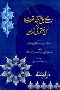 Maut kay Sabaq Amoz Waqiat aur Husn e Khatima ki Tadabeer - موت کے سبق آموز واقعات اور حسن خاتمہ کی تدابیر