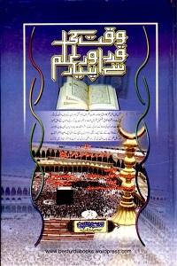 Waqt ki Qadar aur Ilm Se Piyar - وقت کی قدر اور علم سے پیار