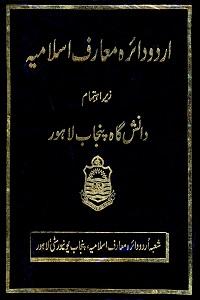 Urdu Daira Marif e Islamia - اردو دائرہ معارف اسلامیہ