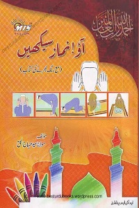 Aao Namaz Seekhein - آؤ نماز سیکھیں