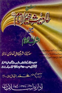Ahadees e Khair ul Anam - Ashraf ul Kalam - احادیث خیر الانام - اشرف الکلام