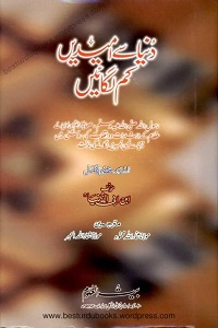 Dunya se Umeedein kam Lagaen - دنیا سے امیدیں کم لگائیں