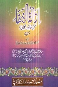 Izalatul Khafa an Khilafat il Khulafa Urdu - ازالۃ الخفاء عن خلافۃ الخلفاء
